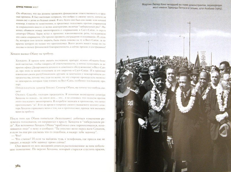 Иллюстрация 1 из 27 для Мост: Жизнь и карьера Барака Обамы - Дэвид Ремник | Лабиринт - книги. Источник: Лабиринт