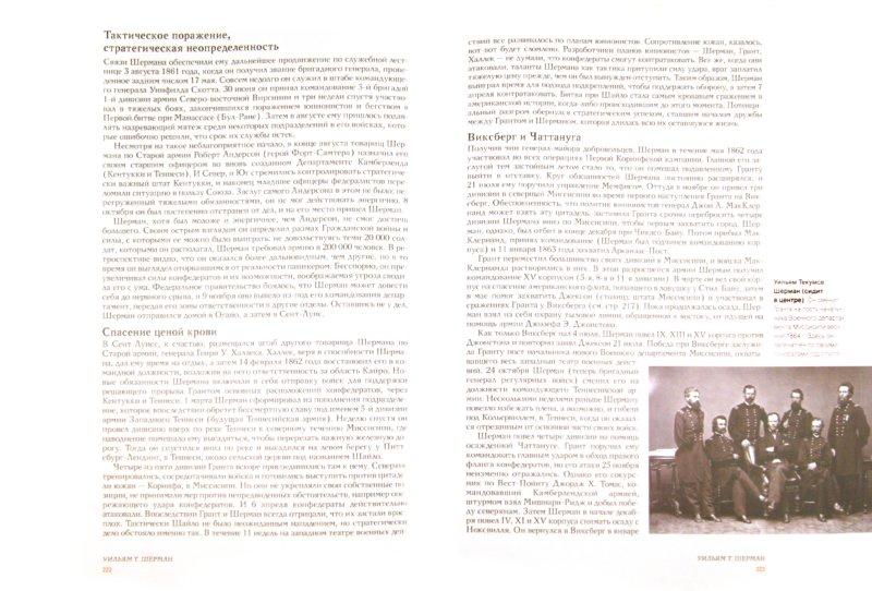 Иллюстрация 1 из 16 для Искусство войны: Великие полководцы Нового и Новейшего времени   Лабиринт - книги. Источник: Лабиринт