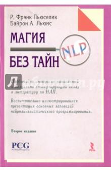 Магия НЛП без тайн