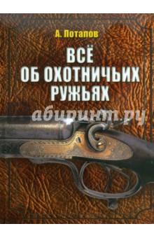 Все об охотничьих ружьях