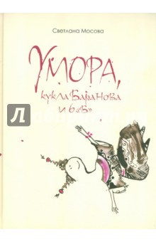 Умора, кукла Баранова и 6 БПовести и рассказы о детях<br>Представляем книгу Светланы Мосовой Умора, кукла Баранова и 6 Б.<br>