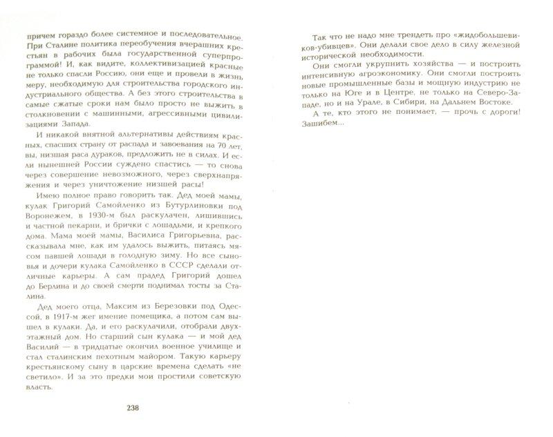 Иллюстрация 1 из 10 для ВОРУЮТ! Власть низшей расы, или Чиновничий беспредел - Максим Калашников | Лабиринт - книги. Источник: Лабиринт