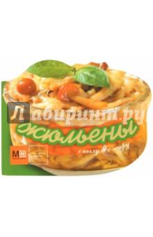 ЖюльеныБлюда из овощей, фруктов и грибов<br>Жюльен - это разновидность горячей закуски, которую готовят из самых разных продуктов со сливочным соусом. Жюльен пришел в русскую кухню из Франции, но удивительно то, что у себя на родине это вовсе не горячая закуска, а мелко нарезанные овощи, используемые для приготовления супов и соусов. У нас эта красивая нарезка тоже используется, и не только для супов и соусов, но и для других блюд.<br>Приготовить жюльен очень просто. Для этой горячей закуски подходят грибы, все виды мяса, птицы, рыбы и морепродуктов, а также овощи и фрукты. Соус для жюльена готовят на основе сливок или сметаны. Сверху все это великолепие посыпается тертым сыром, который при запекании образует ароматнейшую румяную корочку.<br>По традиции жюльены готовят и подают в кокотницах - металлических порционных кастрюльках с длинной ручкой. Но если у вас их нет, можно использовать любую другую порционную посуду: стеклянные формочки, керамические горшочки и т. д. Можно приготовить и подать жюльен в корзиночках из песочного теста, в крупных тарталетках или булочках и даже в раковинах морских гребешков.<br>В этой книге вы найдете лучшие рецепты жульенов.<br>Составитель: И.Г. Ройтенберг.<br>