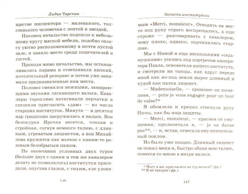 Иллюстрация 1 из 6 для Записки институтки - Лидия Чарская | Лабиринт - книги. Источник: Лабиринт