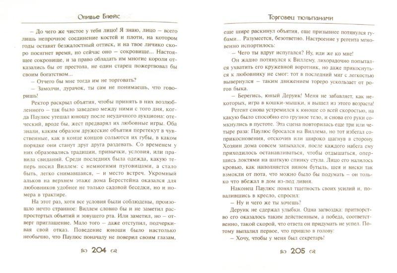 Иллюстрация 1 из 8 для Торговец тюльпанами - Оливье Блейс | Лабиринт - книги. Источник: Лабиринт