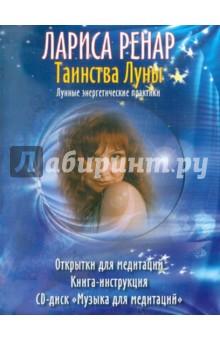 Таинства луны. Комплект в коробке (Карты + Книга + CD)
