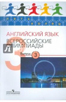 Английский язык. Всероссийские олимпиады. Выпуск 3