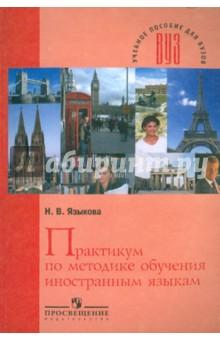Практикум по методике обучения иностранным языкам
