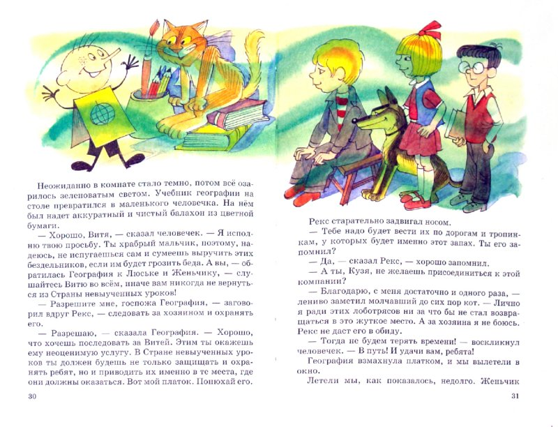 Иллюстрация 1 из 28 для В Стране невыученных уроков-2, или Возвращение в Страну невыученных уроков - Лия Гераскина | Лабиринт - книги. Источник: Лабиринт