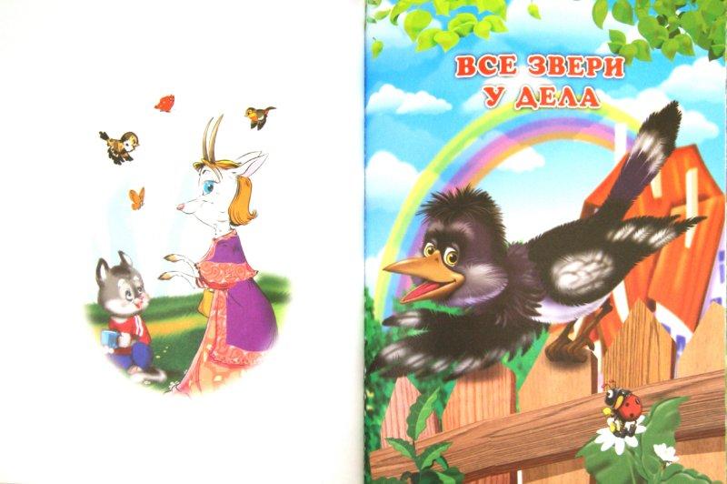 Иллюстрация 1 из 13 для Кисонька-мурысонька | Лабиринт - книги. Источник: Лабиринт