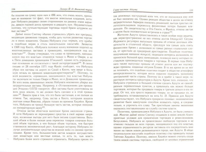 Иллюстрация 1 из 7 для Японский тиран. Новый взгляд на японского полководца Ода Нобунага - Й. Ламерс | Лабиринт - книги. Источник: Лабиринт