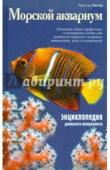 Морской аквариумАквариум. Террариум<br>Эта книга поможет вам сориентироваться в мире аквариумистики - здесь вы найдете точную, современную и удобную для использования информацию. Под одной обложкой собраны все необходимые сведения для составления морского аквариума: описания различных видов рыб, их размеров, условий совместимости, питания, размножения. Книга содержит множество советов и рекомендаций: вы научитесь разобраться в качестве воды, узнаете всё об оформлении аквариума и идеальном корме для каждой рыбки. Книга написана профессионалами-аквариумистами.<br>