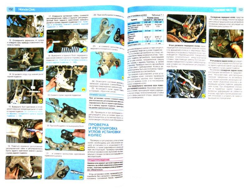 Иллюстрация 1 из 5 для Honda Civic седан, с 2006 г. и 2008 г. Руководство по эксплуатации, техобслуживанию и ремонту | Лабиринт - книги. Источник: Лабиринт