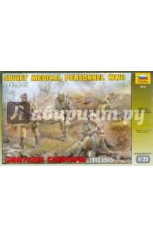 Советские санитары. 1943-1945 (3618) Звезда