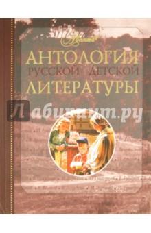 Антология русской детской литературы. В 6 томах. Том 2