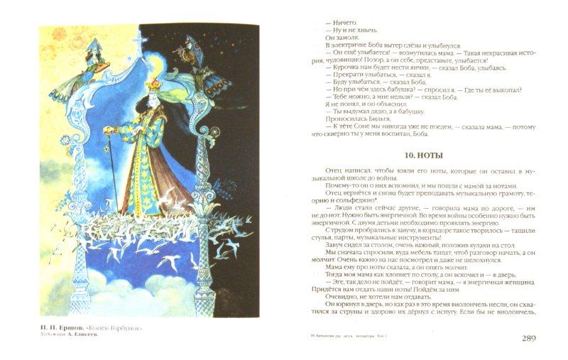 Иллюстрация 1 из 15 для Антология русской детской литературы. В 6 томах. Том 2 | Лабиринт - книги. Источник: Лабиринт