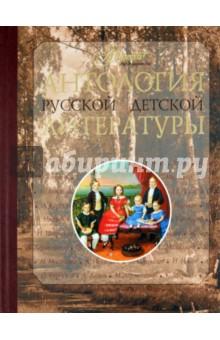 Антология русской детской литературы. В 6 томах. Том 4