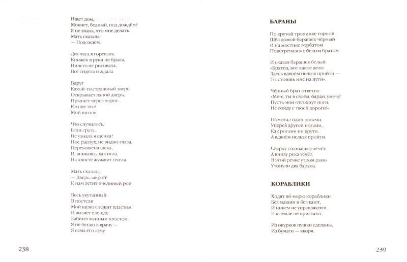 Иллюстрация 1 из 13 для Антология русской детской литературы. В 6 томах. Том 4 | Лабиринт - книги. Источник: Лабиринт