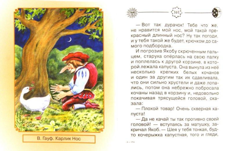 Иллюстрация 1 из 16 для Любимые сказки на ночь | Лабиринт - книги. Источник: Лабиринт