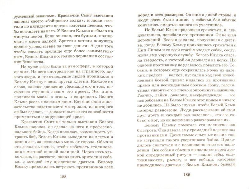 Иллюстрация 1 из 5 для Белый клык. Зов предков - Джек Лондон   Лабиринт - книги. Источник: Лабиринт