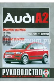 Audi A2 2000-2005 гг. выпуска. Руководство по ремонту и эксплуатации