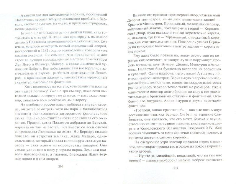 Иллюстрация 1 из 8 для Алый цвет зари - Сергей Фадеев   Лабиринт - книги. Источник: Лабиринт