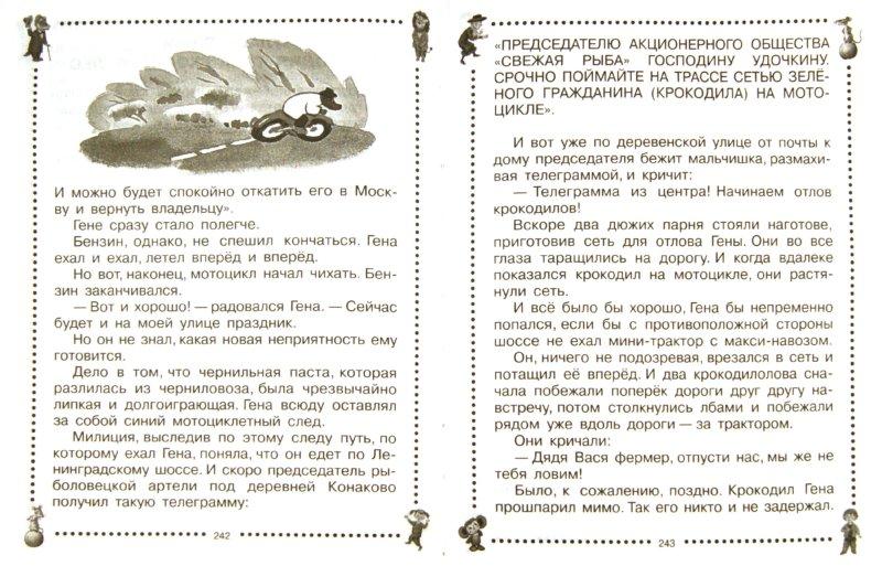 Иллюстрация 1 из 35 для Все о Чебурашке - Эдуард Успенский | Лабиринт - книги. Источник: Лабиринт