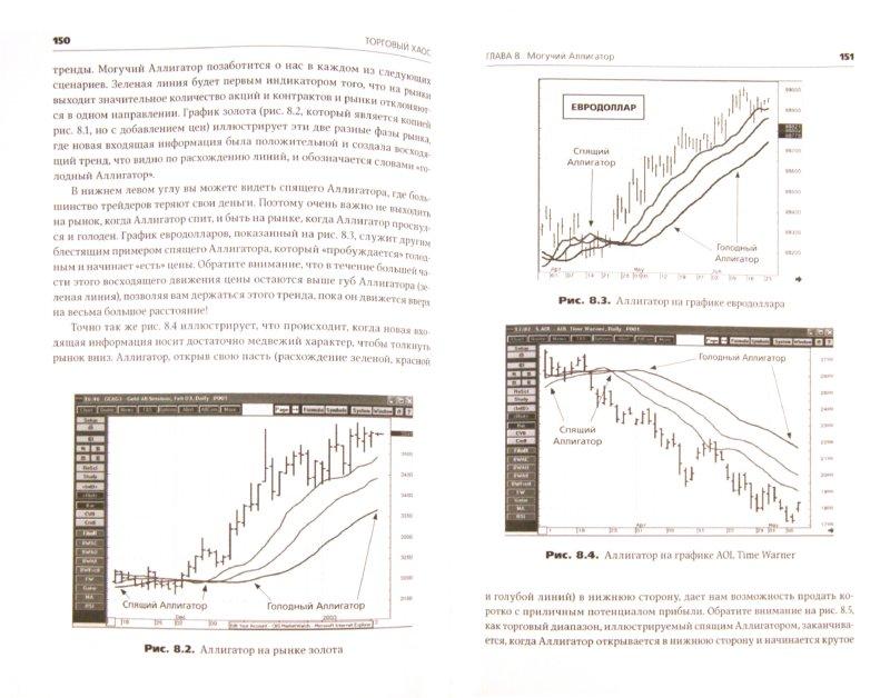 Иллюстрация 1 из 7 для Торговый хаос: Увеличение прибыли методами технического анализа - Грегори-Вильямс, Вильямс | Лабиринт - книги. Источник: Лабиринт