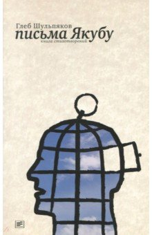 Письмо Якубу: Третья книга стихотворенийСовременная отечественная поэзия<br>Он сотворил мир и забыл о нем. Трудно Его винить: нет ничего неизвестного в собственном творении. Но нашелся безумец, который уверен, что это не так; что поэзия - тот самый язык, который Ему неизвестен, потому что всякий раз рождается заново; и что этот язык - возможно, единственный способ заставить Его вспомнить об однажды сотворенном мире. <br>Владимир Губайловский<br>Этот поэт открыт миру, он знает и ценит великую традицию и антитрадицию русской литературы. Он один из тех немногих поэтов, о ком уже сегодня можно с уверенностью <br>сказать - poet of genius.<br>Джон Кинселла<br>