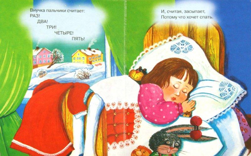 Иллюстрация 1 из 11 для Малышам - Сергей Михалков   Лабиринт - книги. Источник: Лабиринт