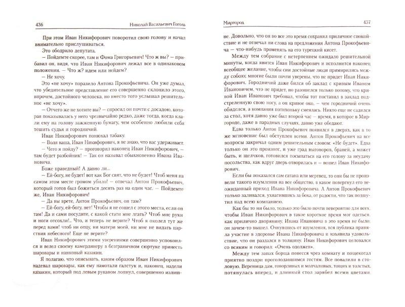Иллюстрация 1 из 18 для Мертвые души. Ревизор. Повести - Николай Гоголь   Лабиринт - книги. Источник: Лабиринт