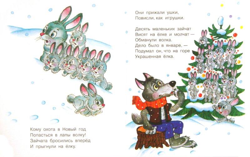 Иллюстрация 1 из 13 для Песенки и стихи для малышей к Новому Году | Лабиринт - книги. Источник: Лабиринт
