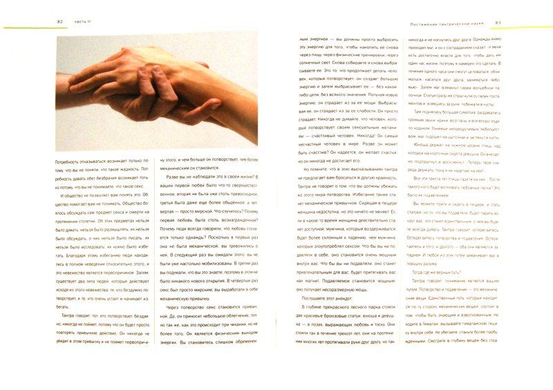 Иллюстрация 1 из 20 для Тантра. Путь принятия - Ошо Багван Шри Раджниш | Лабиринт - книги. Источник: Лабиринт