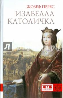 Изабелла Католичка. Образец для христианского мира?Всемирная история<br>Изабелла Католичка, королева Кастилии (1474-1504) - ключевая фигура в истории средневековой Испании. Её неординарная личность словно связывает два периода в истории Пиренейского полуострова - Средние века и Новое время. В свое время Изабелла почиталась как правительница, завершившая семисотлетнюю эпопею Реконкисты и захватившая последний оплот мусульман на испанской земле - Гранадский эмират. Чтобы современный читатель понял весь масштаб деятельности Изабелла, достаточно напомнить, что именно она стояла у истоков экспедиции Колумба и открытия им Латинской Америки, учредила печально известную испанскую инквизицию и вместе с мужем, королем Арагонским Фердинандом, заложила основы объединения Испании в единое государство. Все это - вехи в истории развития западноевропейской цивилизации. Но насколько велик личный вклад Изабеллы Католички в эти и другие события, произошедшие в Испании в это время? Могли ли они произойти без нее, в силу одной неотвратимой поступи в истории? Не следует ли видеть за всеми решениями королевы влияние её сурового и мстительного супруга, Фердинанда Арагонского? Именно на эти вопросы, причем в пользу Изабеллы, отвечает видный специалист по истории Испании XV-XVI веков, руководитель Дома Пиренейских стран в университете Бордо III, Жозеф Перес.<br>