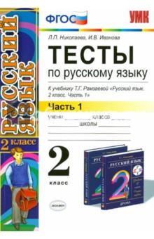 Тесты по русскому языку 9 класс подготовка к огэ 2016 тестовые задания - d412