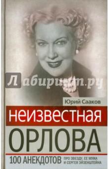Неизвестная Любовь Орлова. 100 историй про звезду