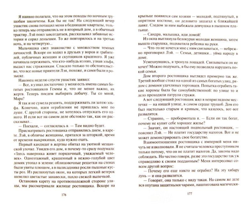 Иллюстрация 1 из 14 для Зеркала судьбы. Скитальцы - Удовиченко, Удовиченко | Лабиринт - книги. Источник: Лабиринт