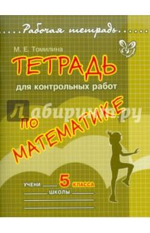Тетрадь для контрольных работ по математике. 5 класс