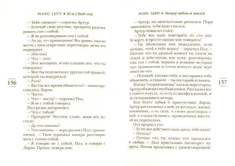 Иллюстрация 1 из 6 для Между небом и землей - Марк Леви   Лабиринт - книги. Источник: Лабиринт