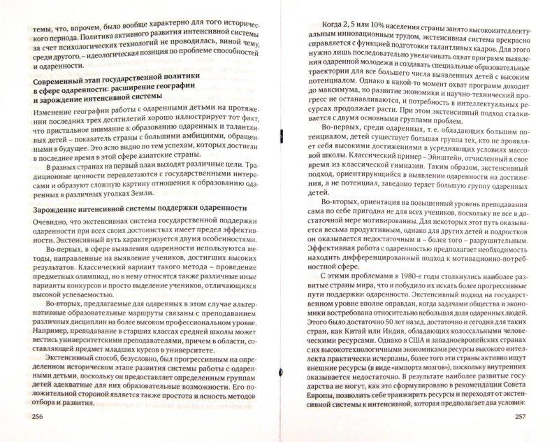 Иллюстрация 1 из 8 для Психология интеллекта и одаренности - Дмитрий Ушаков | Лабиринт - книги. Источник: Лабиринт