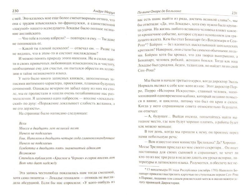 Иллюстрация 1 из 12 для Для фортепиано соло - Андре Моруа | Лабиринт - книги. Источник: Лабиринт