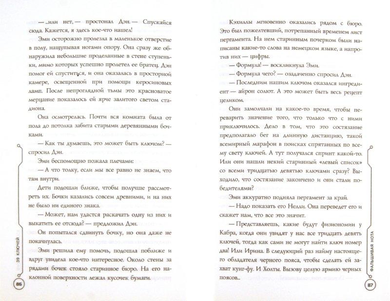 Иллюстрация 1 из 18 для Фальшивая нота (Книга 2) - Гордон Корман | Лабиринт - книги. Источник: Лабиринт