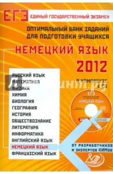 Оптимальный банк заданий для подготовки учащихся. ЕГЭ 2012. Немецкий язык (+CD)