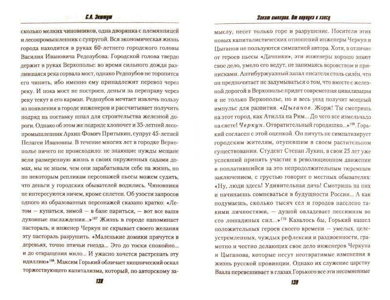 Иллюстрация 1 из 8 для Закат империи. От порядка к хаосу - Семен Экштут   Лабиринт - книги. Источник: Лабиринт