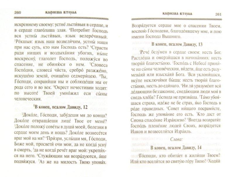 Иллюстрация 1 из 8 для Православный молитвослов и Псалтирь | Лабиринт - книги. Источник: Лабиринт