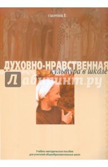 Духовно-нравственная культура в школе. Сборник № 1