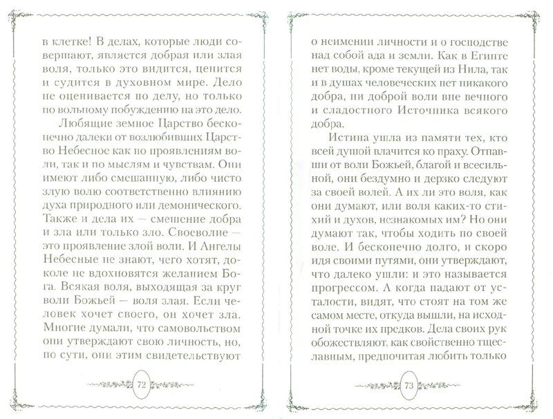 Иллюстрация 1 из 11 для Царёв завет - Святитель Николай Сербский (Велимирович)   Лабиринт - книги. Источник: Лабиринт