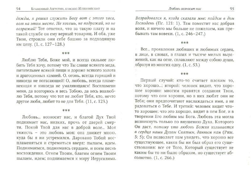 Иллюстрация 1 из 6 для Заповедь благого Учителя. По творениям блаженного Августина | Лабиринт - книги. Источник: Лабиринт