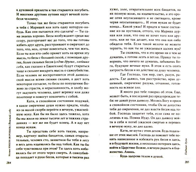 Иллюстрация 1 из 8 для Внимай себе - Никон Игумен | Лабиринт - книги. Источник: Лабиринт