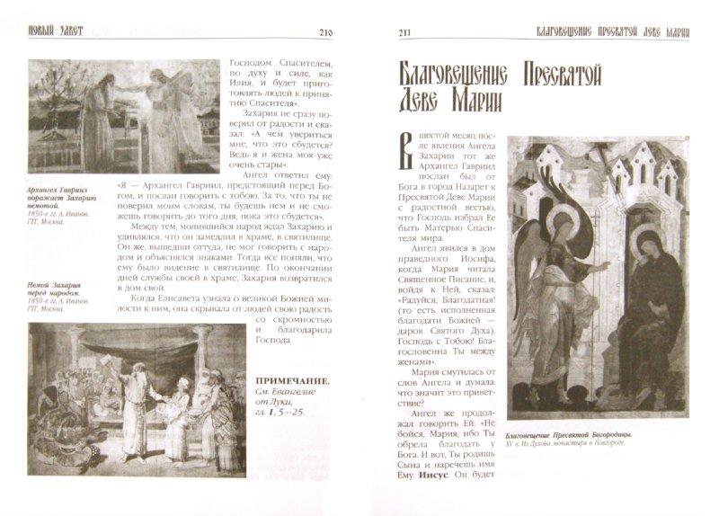 Иллюстрация 1 из 6 для Библия пересказанная для новоначальных | Лабиринт - книги. Источник: Лабиринт